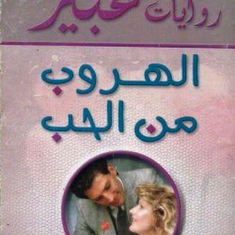 تحميل روايات عبير الهروب من الحب Pdf