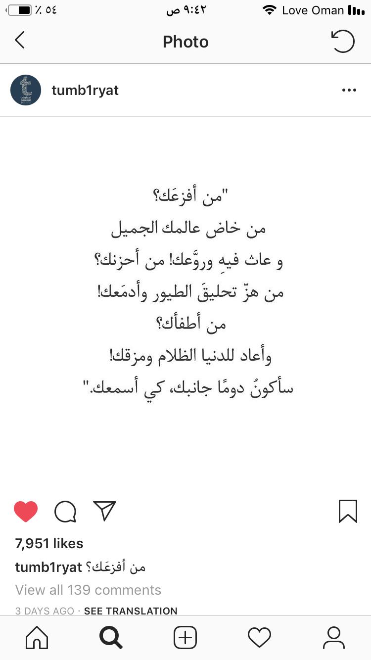 Pin By نقاء On بوح Wisdom Quotes Quotes Arabic Quotes