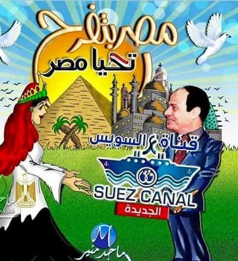 تحيا مصر Suez Embedded Image Permalink Comic Book Cover