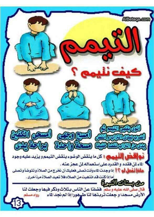 Pin By نسمه حسن On كتاب تعليم أحكام الطهارة والصلاة للأطفال Quran Quotes Love Islam For Kids Learn Islam