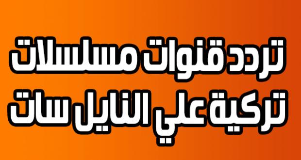 تردد قنوات عرض المسلسلات التركية Tech Company Logos Company Logo Logos