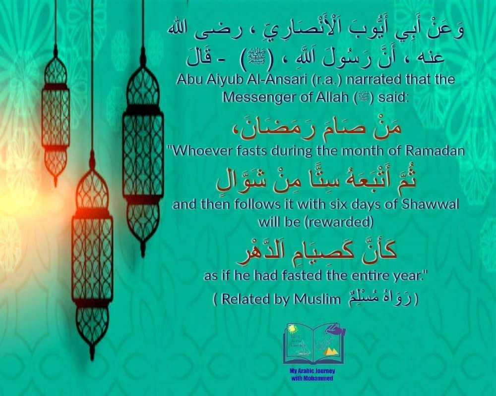 Pin By My Arabic Journey With Mohamme On Hadith Sahih Ramadan Hadith The Messenger