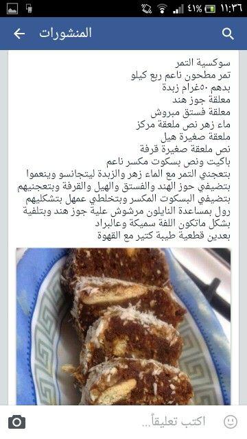 كيكه التمر بالبسكويت Arabic Sweets Recipes Sweets Recipes Food