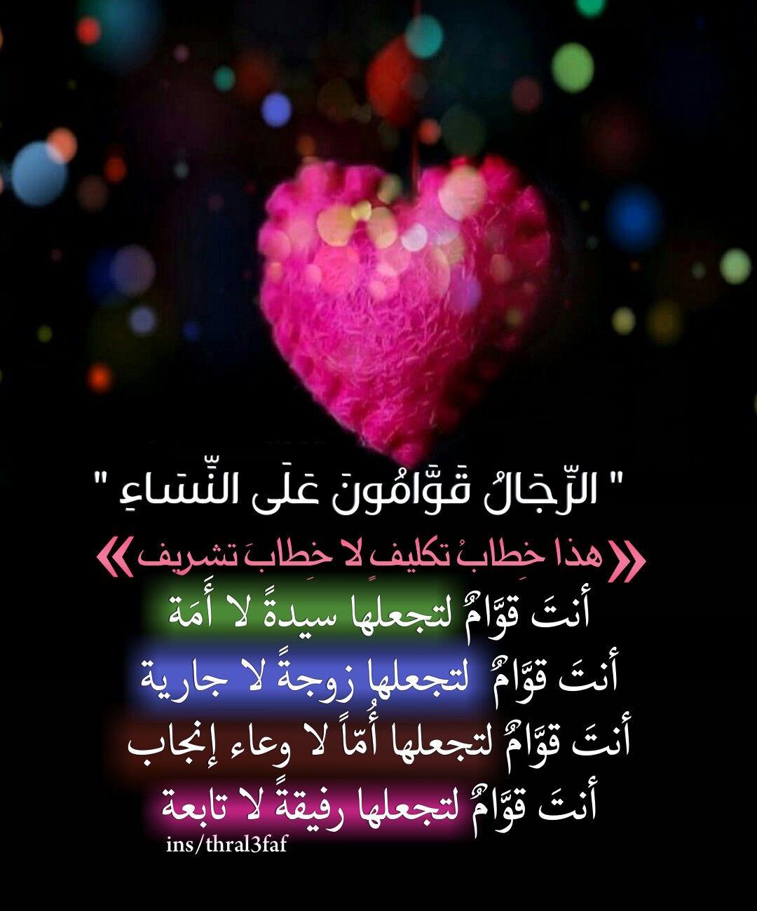 Pin By Um Ahmad On المرأة المسلمة والحجاب Arabic Quotes Islam Quran Quran