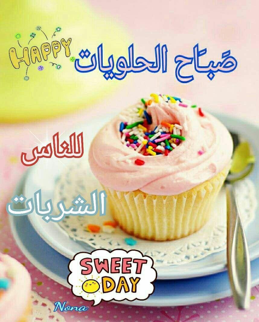 Pin By Nona Rosa On صباح الخير Sweet Sweetest Day Islamic Art Calligraphy