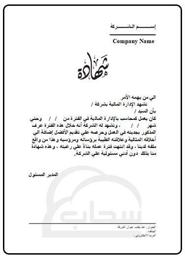 نموذج شهادة خبرة محاسب مالي صيغة عربي للمحاسبين Word Free Resume Template Word Resume Template Word Resume Design Template
