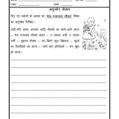 hindi nibandh essay in hindi 02 worksheets hindi worksheets comprehension worksheets. Black Bedroom Furniture Sets. Home Design Ideas