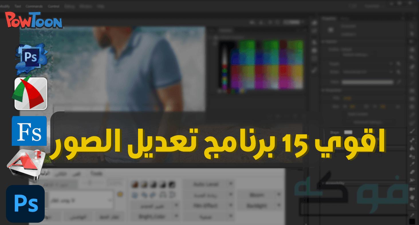 تحميل اقوي 15 برنامج تعديل الصور للكمبيوتر والجوال عربي 2020 من ميديا فاير برابط مباشر مجانا Photo Editing Photo
