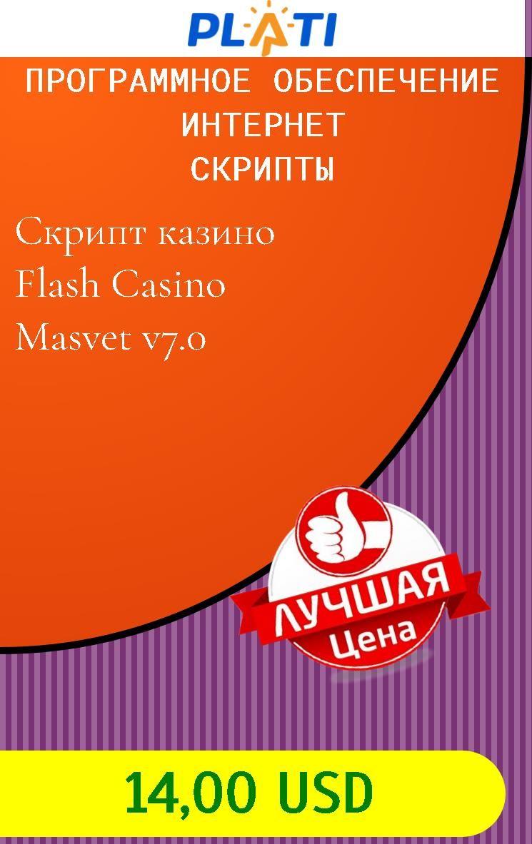 Флэш казино масвет v7.0 казинов владимир александрович москва должность