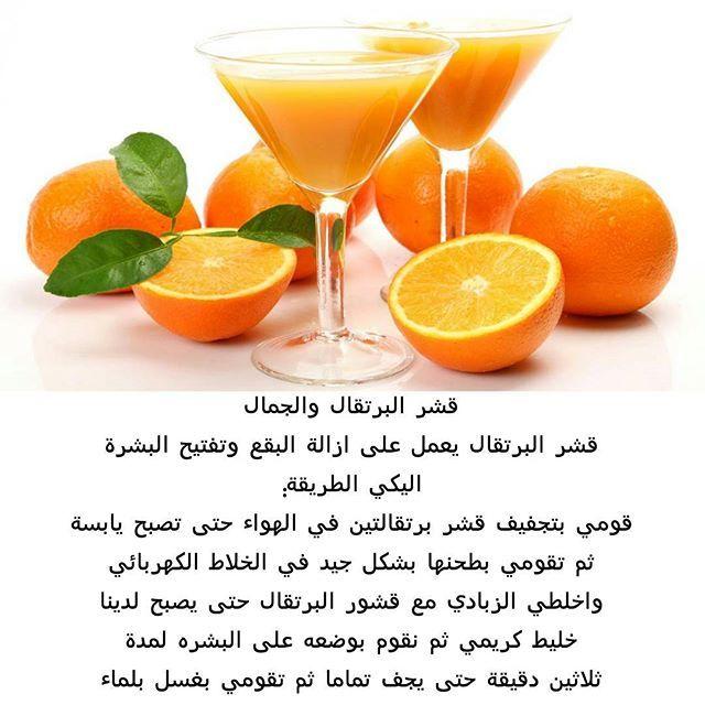 Donya Imraa دنيا امرأة On Instagram قشر البرتقال والجمال البرتقال قشر البرتقال برتقالة قشر بشرة بشرت Body Skin Care Beauty Skin Care Routine Skin Care