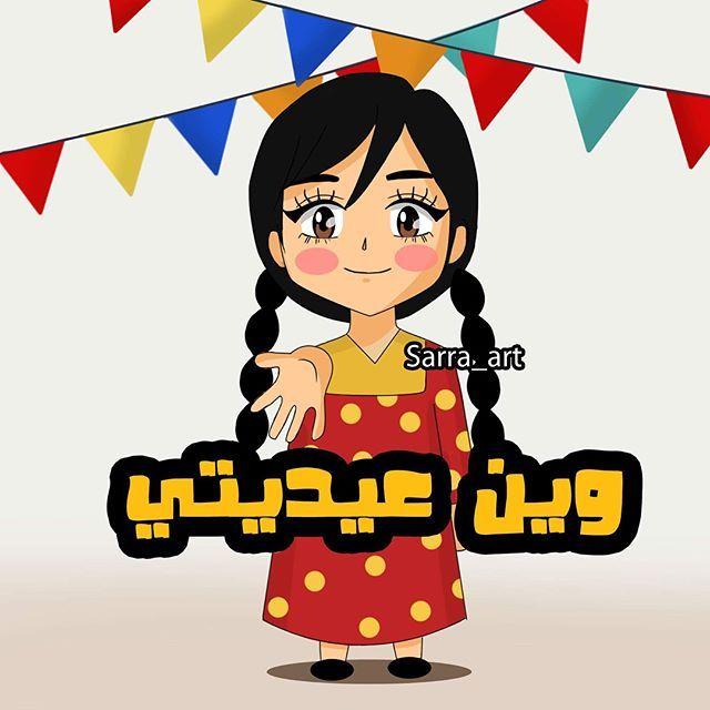 Pin By Randa Egyptology On Ramadan And Eid Eid Mubarak Greetings Eid Cards Eid Stickers