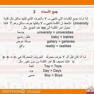 Instagram Photo Feed Learn English English Language Learning Grammar Learning Arabic