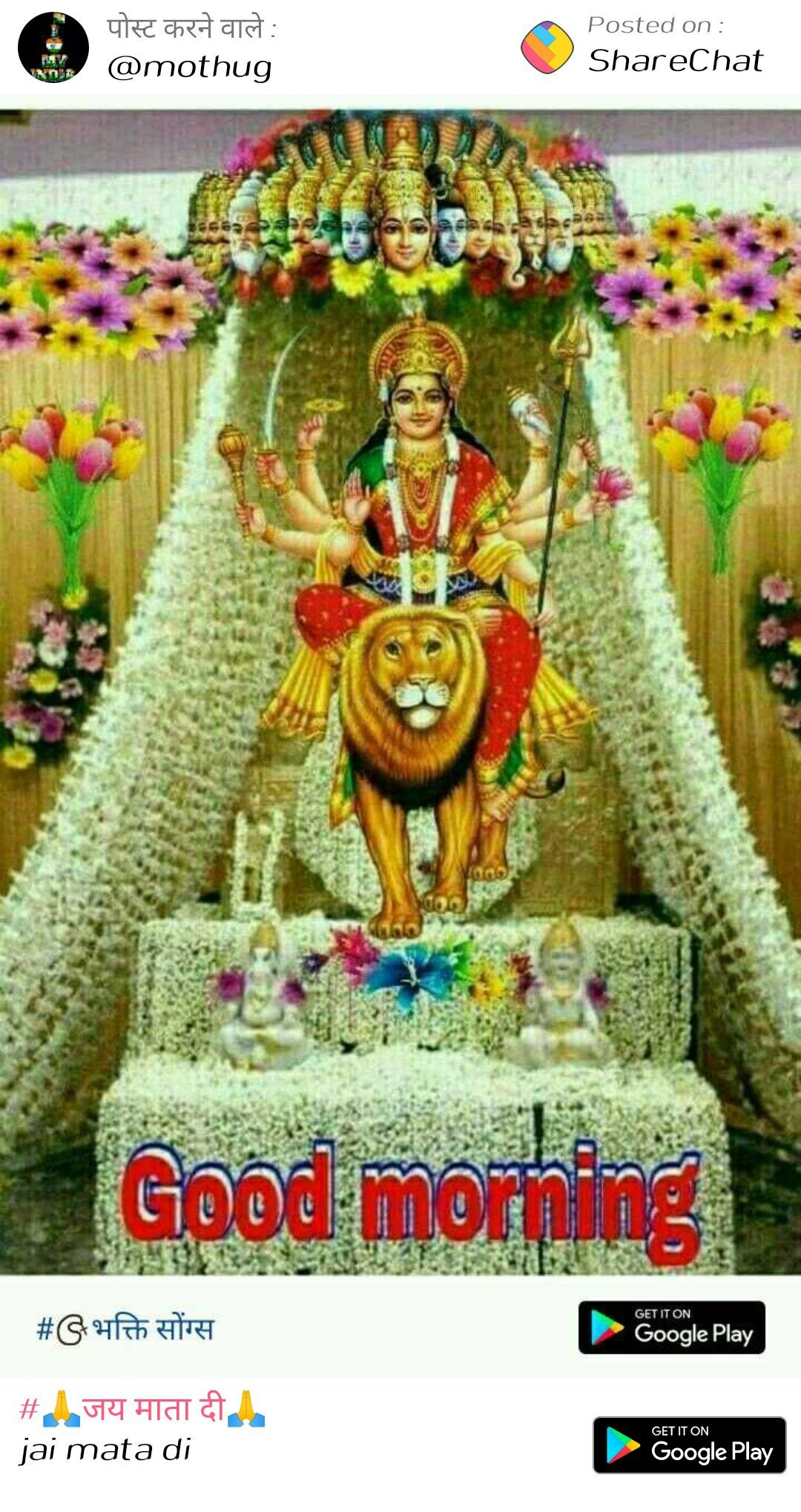 Pin by Narendra Pal Singh on Ambe maa | Good morning