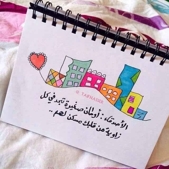 الاصدقاء 3 Drawing Quotes Quran Quotes Love Friends Quotes