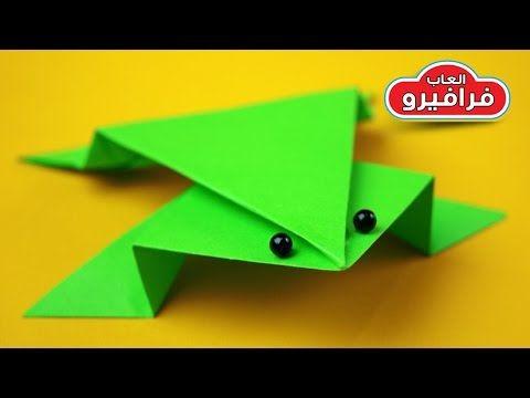 اسهل طريقة لعمل شكل الضفدعة بالورق العاب واستمتع مع اصدقائك العاب من ورق العاب ورجامي Paper Craft Videos Craft Videos Paper Crafts