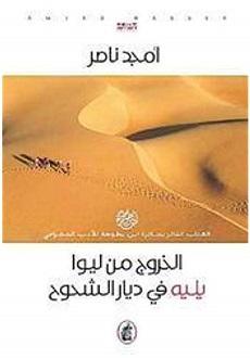 تحميل كتاب الخروج من ليوا يليه في ديار الشحوح أمجد ناصر Pdf عاشق الكتب كتب أدبية عربية Books Movie Posters