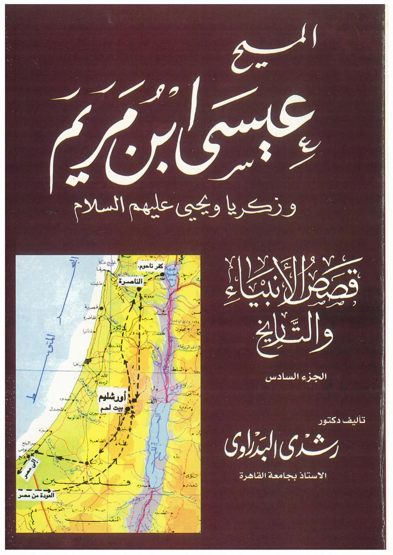 قصص الانبياء و التاريخ الجزء السابع Free Download Borrow And Streaming Internet Archive Arabic Kids Islam Facts Chalkboard Quote Art