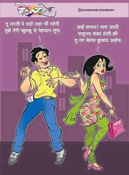 Funny Marathi Jokes In English : funny, marathi, jokes, english, मराठी, #marathi, #funny, #jokes, Marathi, Jokes,, Jokes, Hindi,, Funny