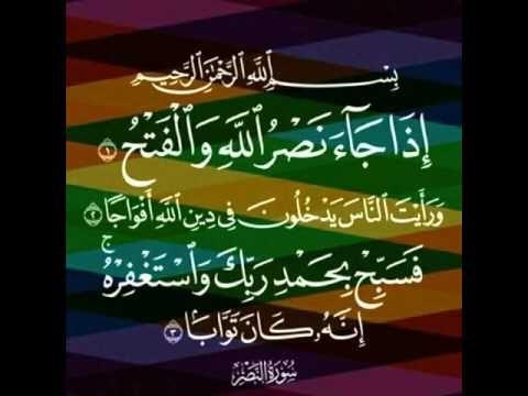 سورة النصر مكررة ماهر المعيقلي Youtube Holy Quran Quran