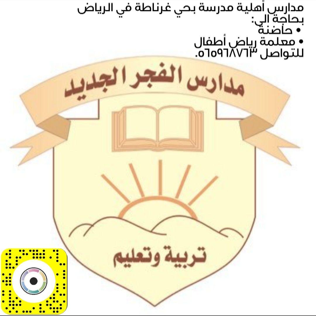 وظائف نسائية بمدرسة أهلية في الرياض Ablis
