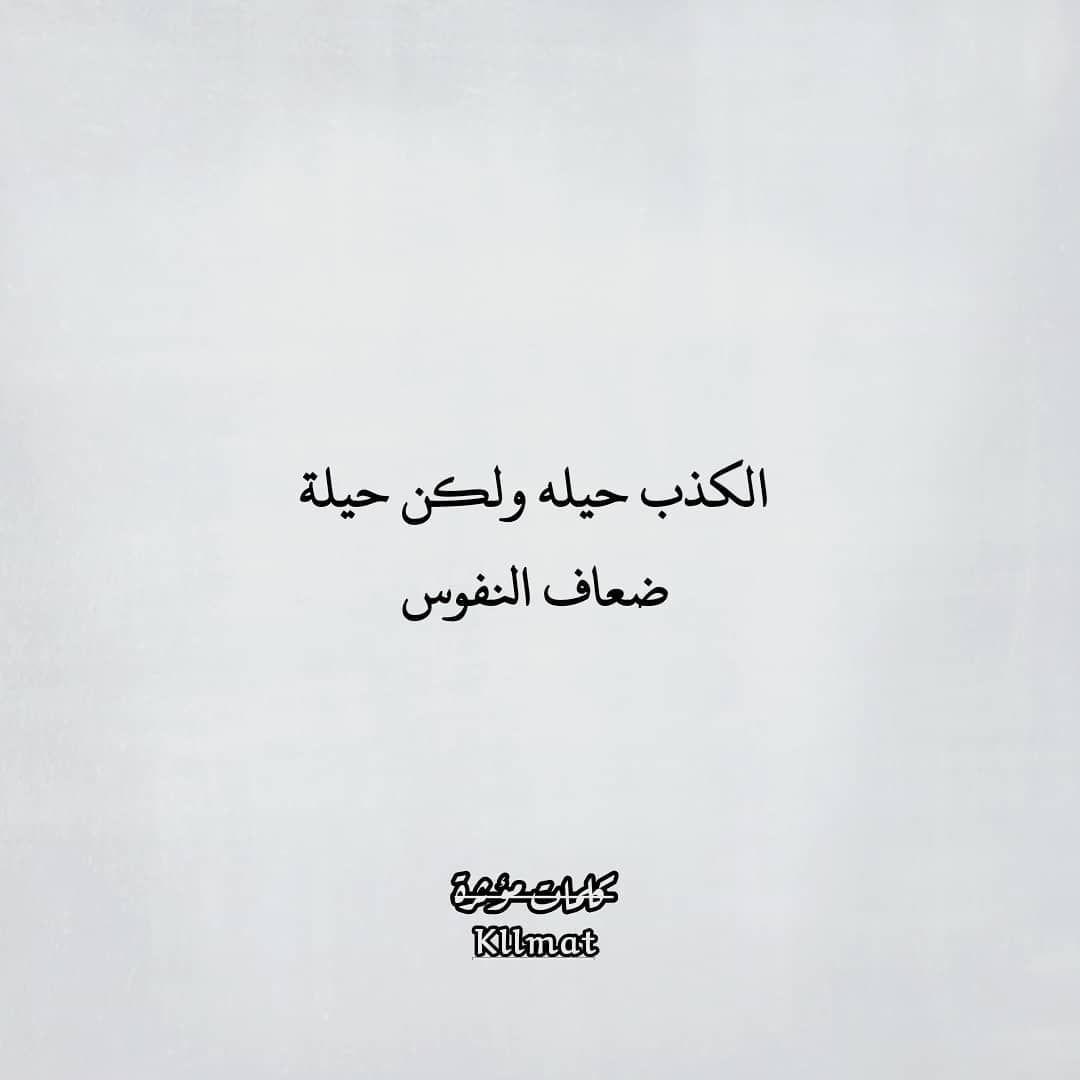 الكذب حيله ولكن حيلة ضعاف النفوس Words Quotes Arabic Quotes Quotations
