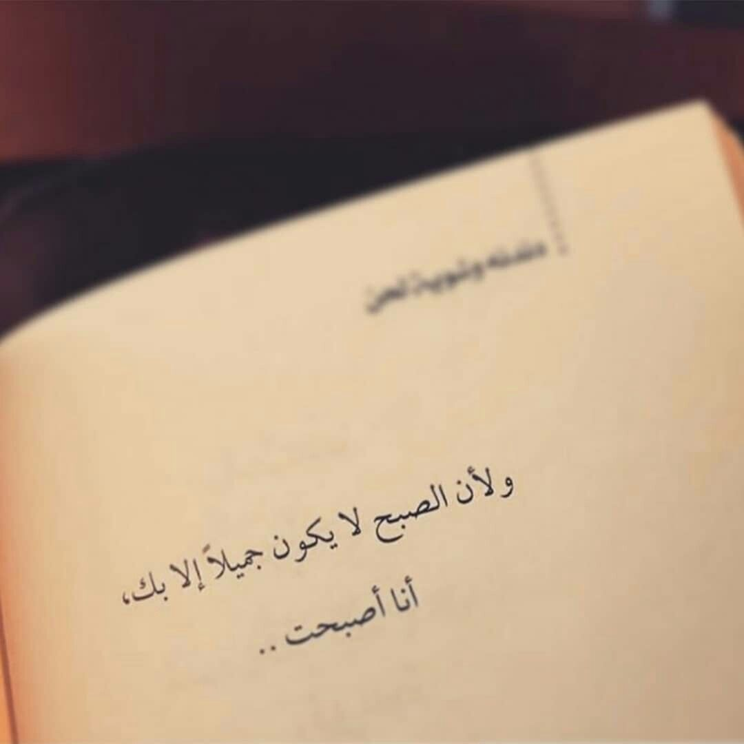 صباحات مميزة Morning Love Quotes Love Quotes Wallpaper Morning Words