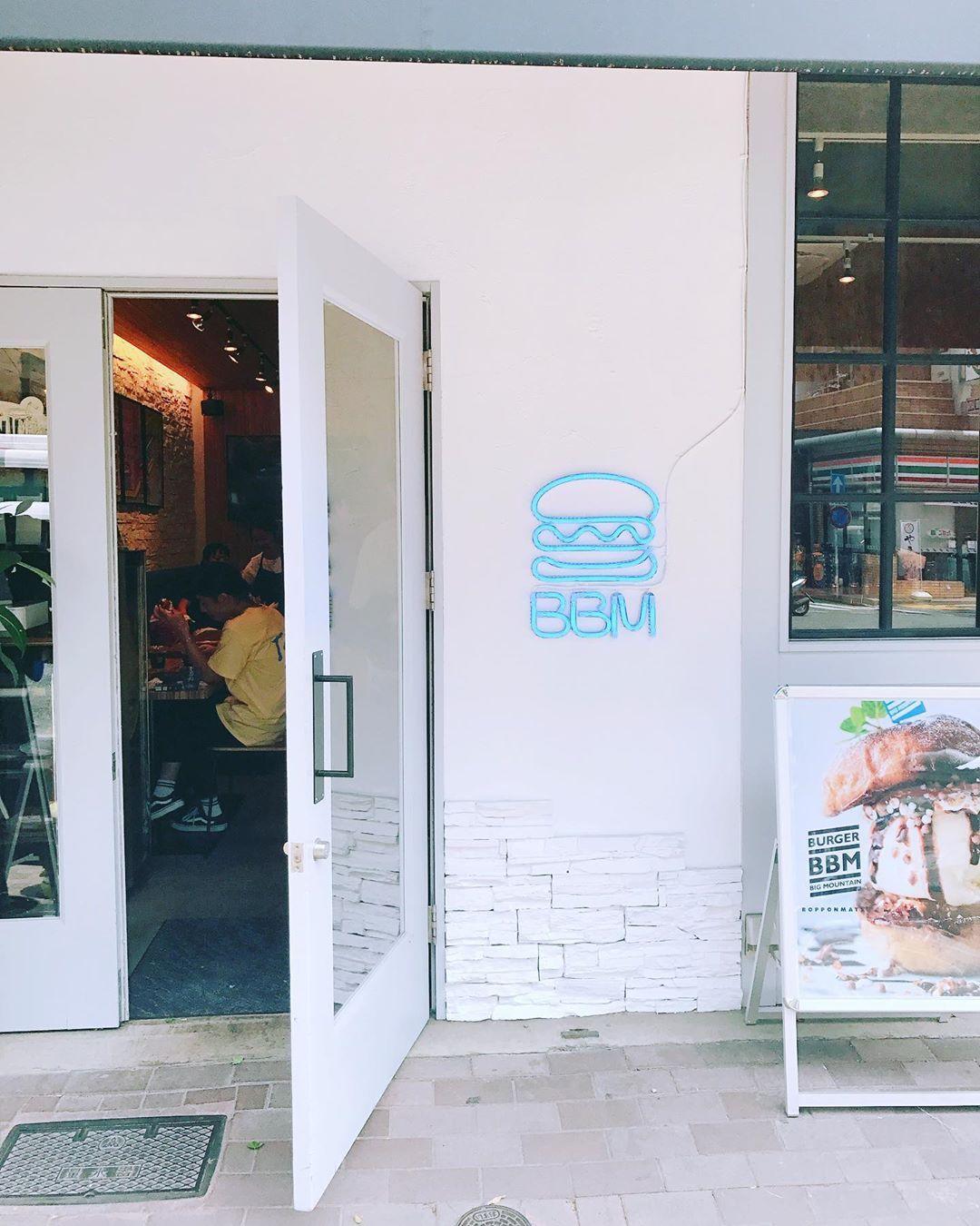 BBM!!!!!!!!!!! B!B!M! なんだ略? ハンバーガー
