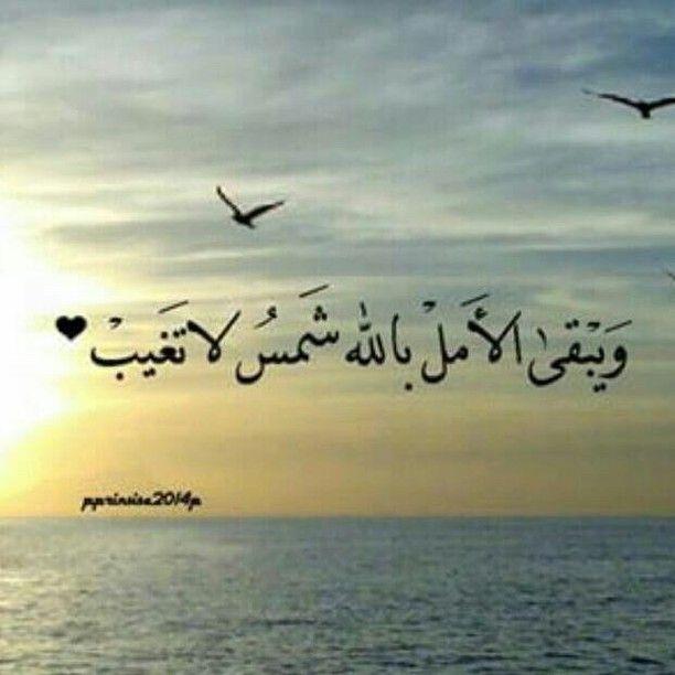نتيجة بحث الصور عن ولسوف يعطيك ربك فترضى Cover Photo Quotes Arabic Quotes Beautiful Words