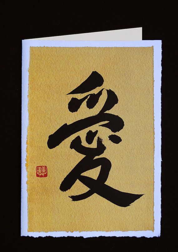 Chinese Calligraphy, Japanese Calligraphy, Love, Peaceful Art, Zen ...