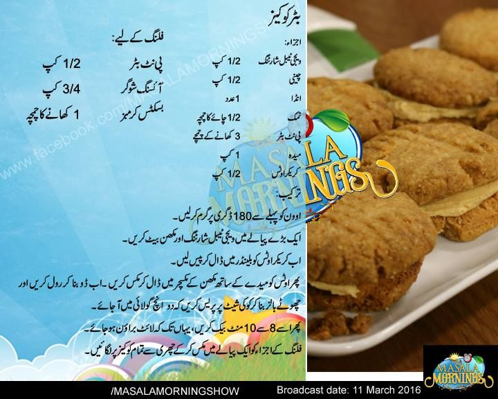 Freezer Cake Recipe In Urdu: Butter Cookies #Recipe In Urdu By #ShireenAnwar