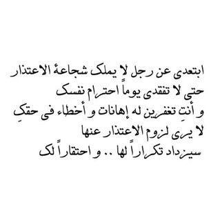 ابتعدى عن رجل لا يمتلك شجاعة الاعتذار وانتى تغفرين له إهانات وأخطاء بحقك سيزداد تكرارها صح جدا جدا جدا جدا جدا جدا S M Quotations Quotes Wise Words