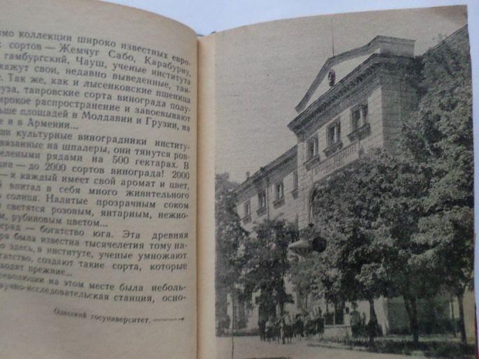 Одесса мой город родной.1963 (5925910995)  Вы можете добавить запись на этот лот. Лидер : realnutoff (5)  roman1973148 (2660)  завершен Пт. 22 янв. 2016, 20:42:59 310,75 грн.