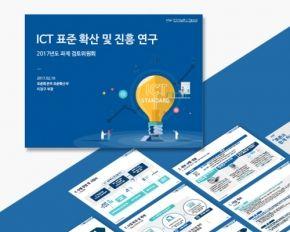 한국정보통신기술협회(TTA) ICT 표준 확산 발표 자료 디자인(PPT)