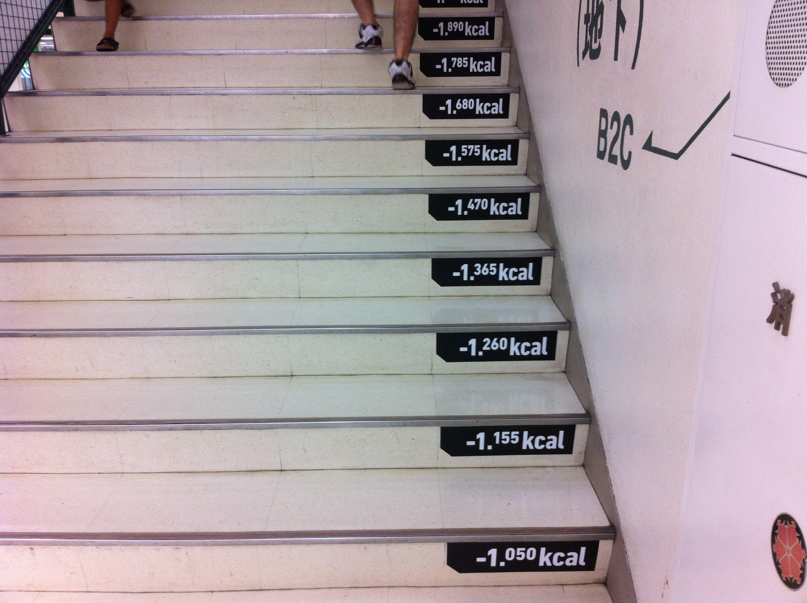 消費 カロリー 階段