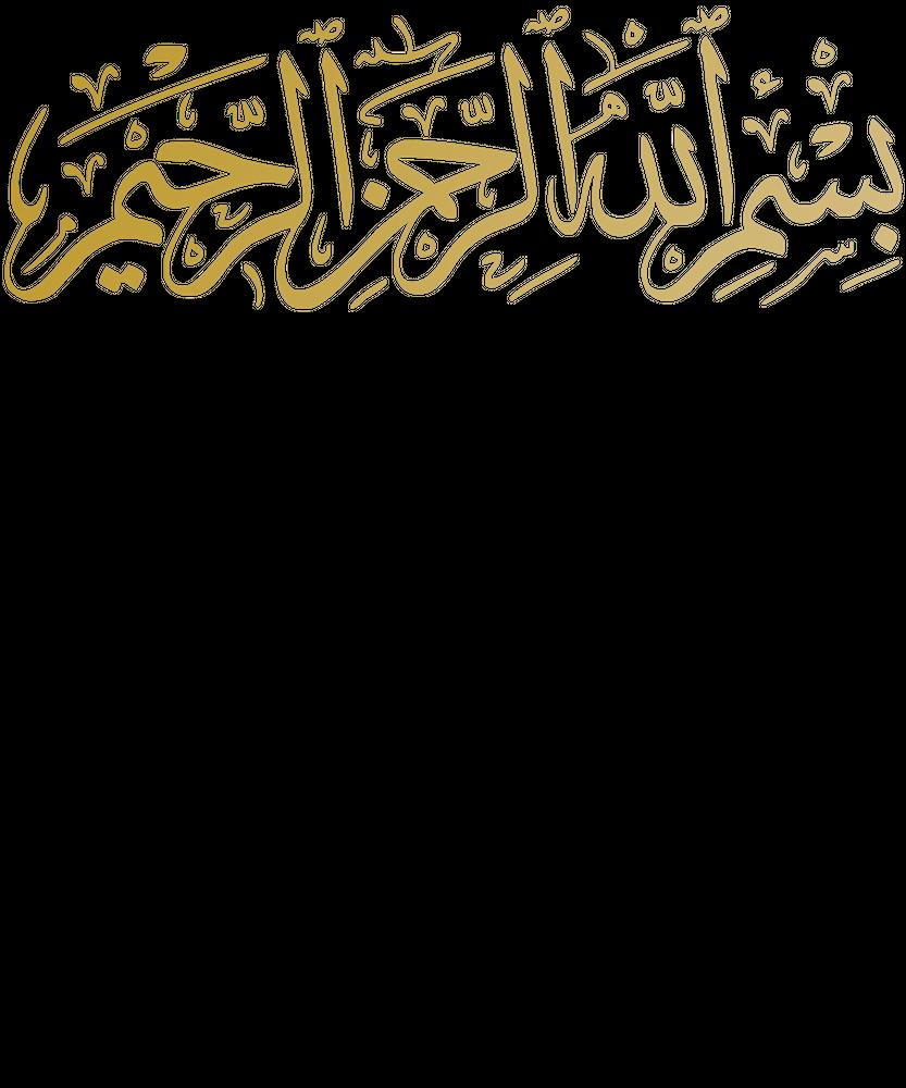 Bismillah Design Islam Islamic Arabic Calligraphy Gift Idea Graphic Art Print By Eritrea Shirts X Small In 2021 Calligraphy Graphic Art Print Arabic Calligraphy