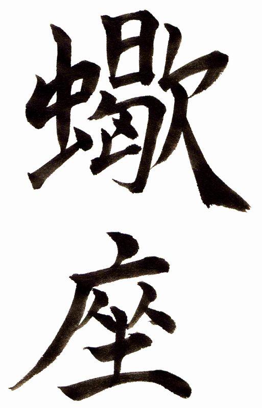 aries chinese symbol wwwpixsharkcom images galleries