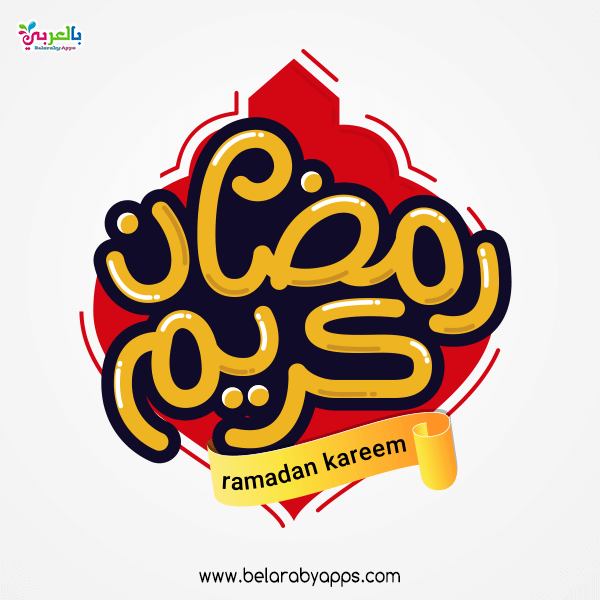 Pin On صور رمضان Ramadan Kareem