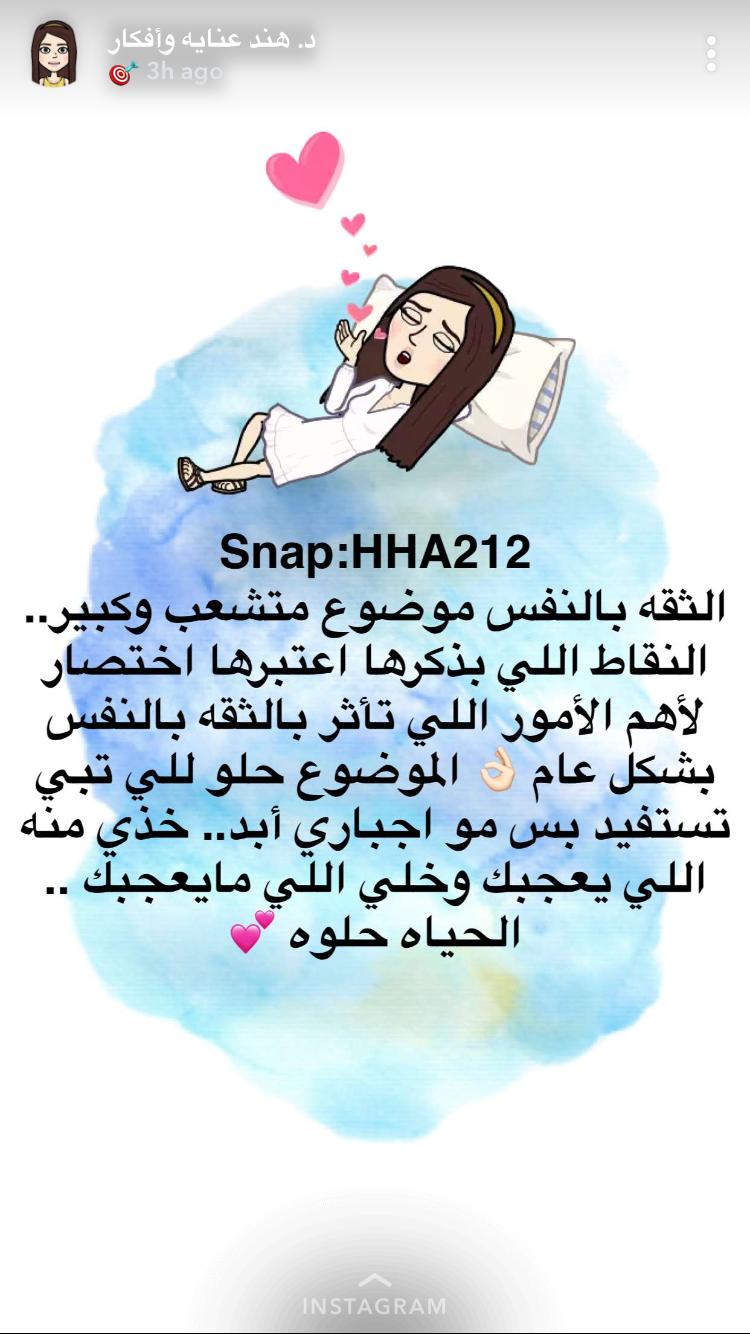 Pin By Ayat Almosabh On تعزيز الثقه بالنفس Married Advice Beautiful Arabic Words Relationship Advice