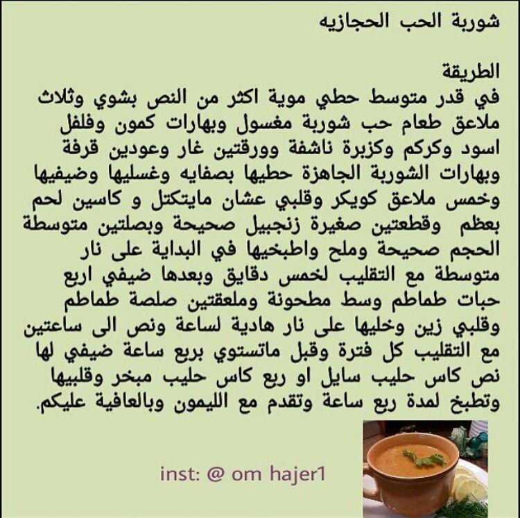 شوربة الحب الحجازية Arabic Food Math Math Equations
