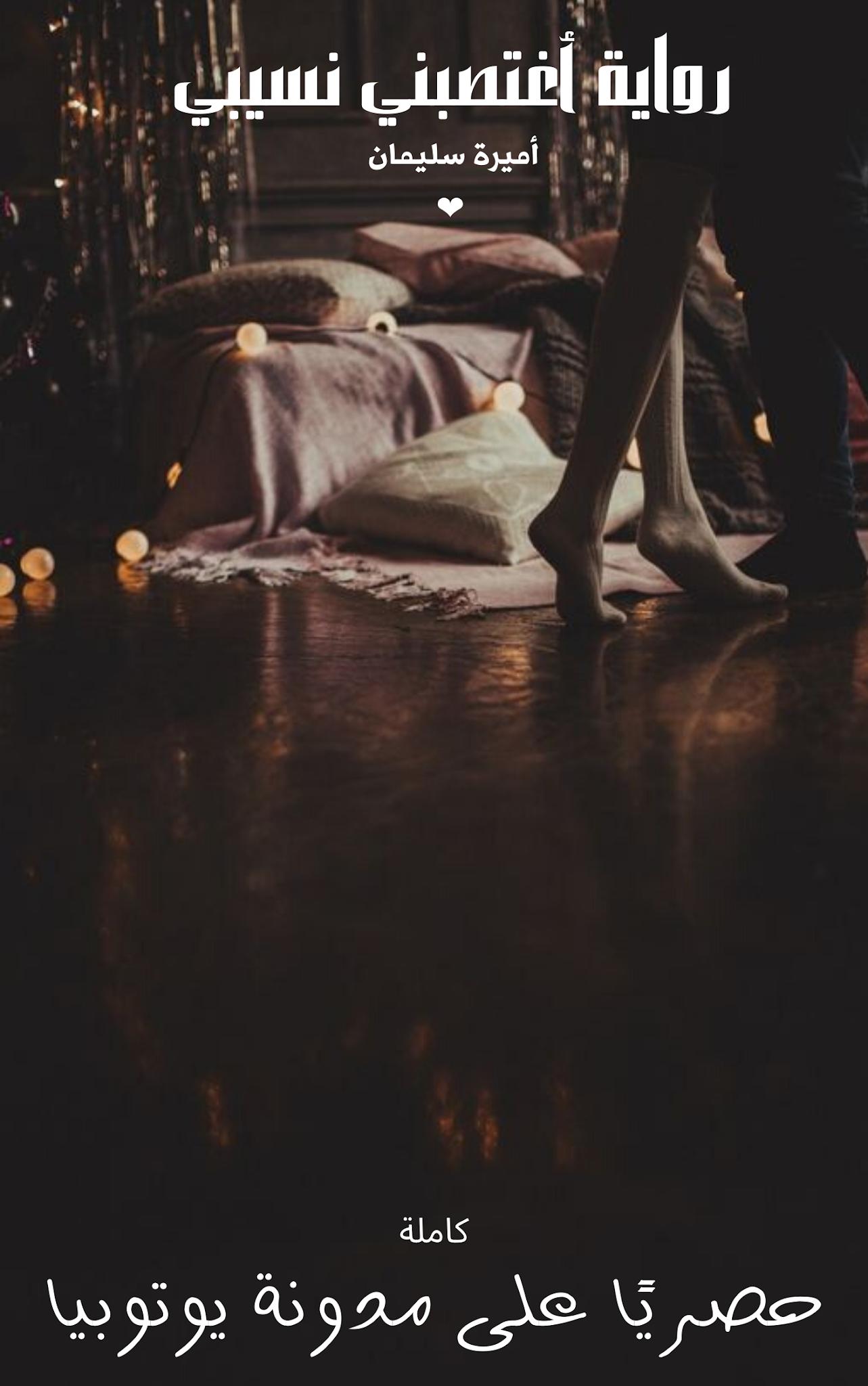 رواية اغتصبني نسيبي كاملة للقراءة والتحميل Pdf بقلم أميرة سليمان لقراءة المزيد من الروايات الليبه اضغط هنا لقراءة ال Movie Posters Movies Poster