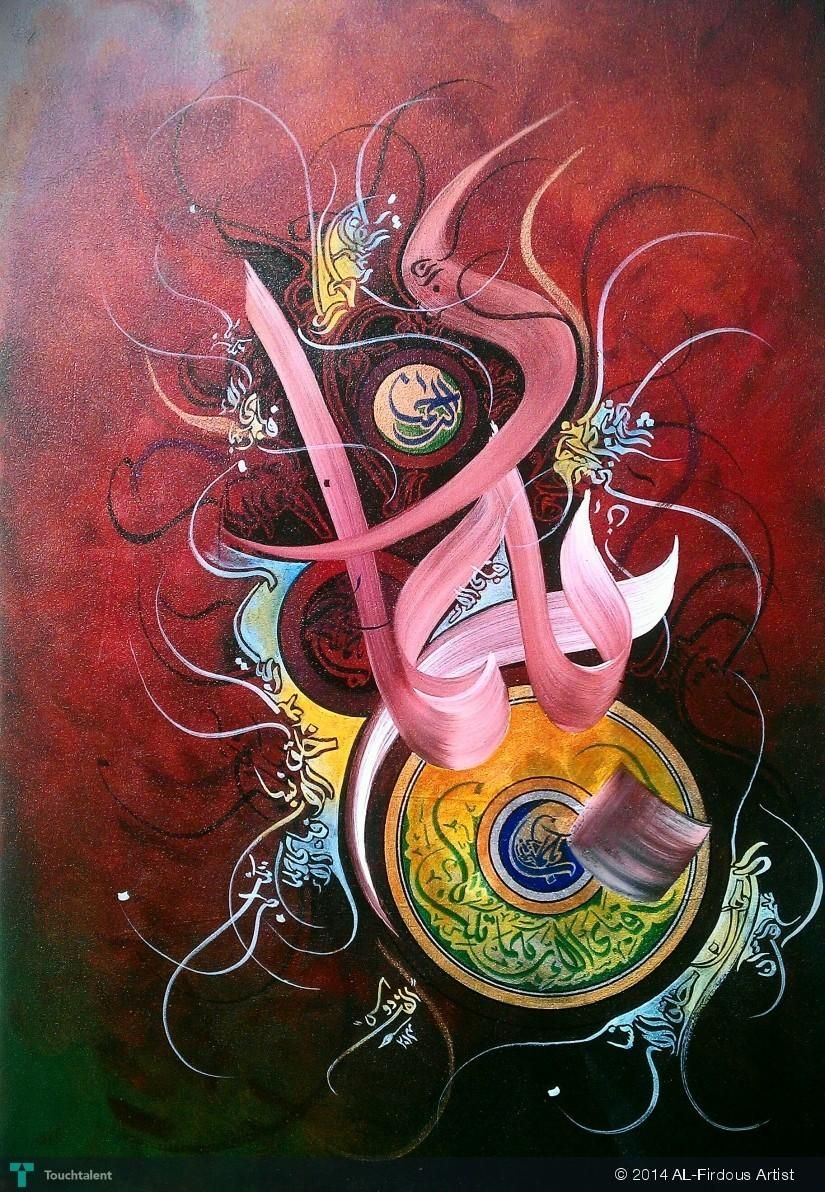 Islamic calligraphy art pinterest