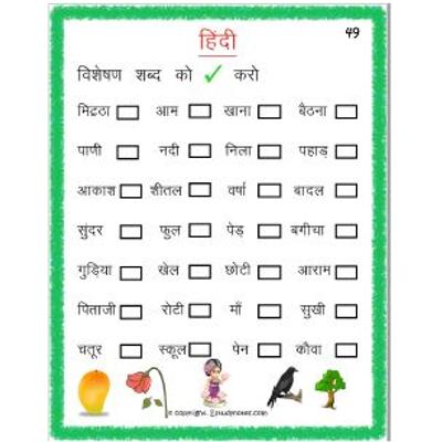 Sangya Hindi grammar worksheet