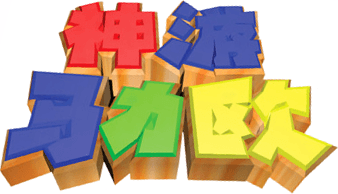 Super Mario 64 Chinese Logo From The Official Artwork Set For Supermario64 On The N64 Retrogaming Nintendo64 High Res V Artwork Chinese Logo Super Mario