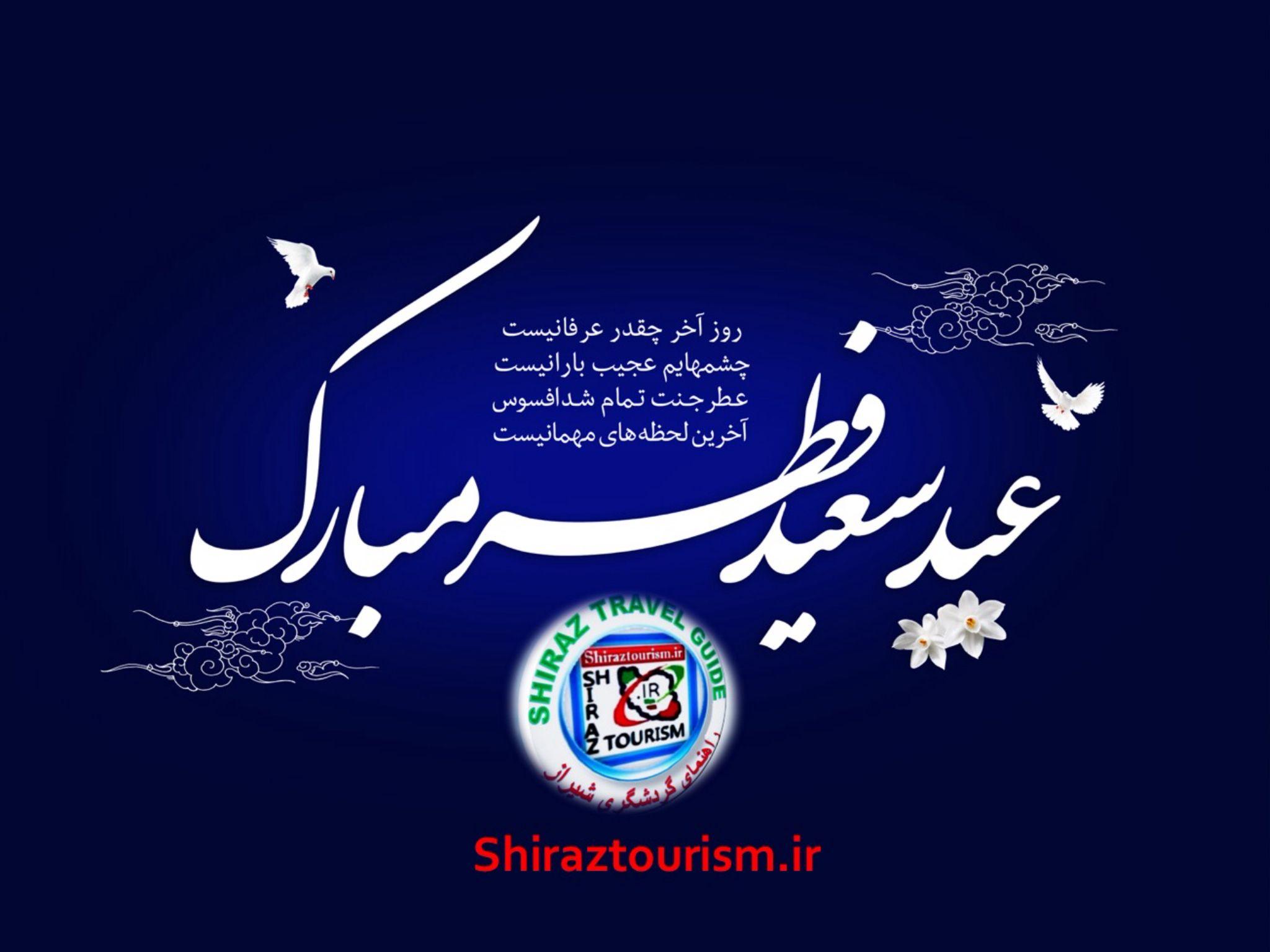 عيد فطر مبارك Persian Quotes Crying Girl Islamic Quotes
