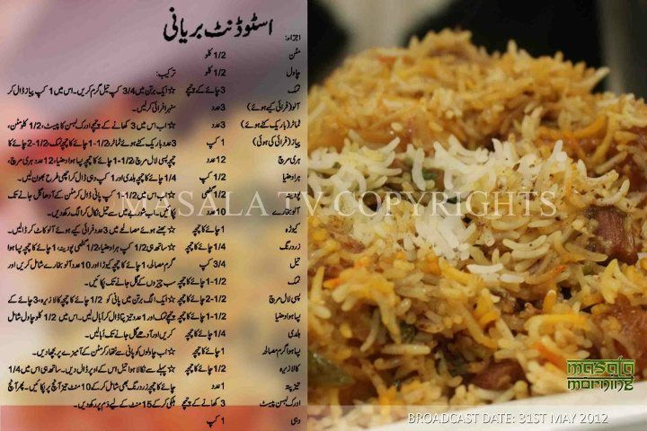 Student Biryani Biryani Recipe Indian Food Recipes Vegetarian Biryani