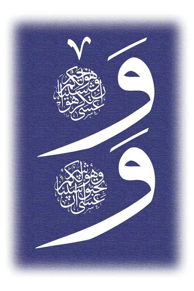 و عسى أن تكرهوا شيئا و هو خير لكم و عسى أن تحبوا شيئا و هو شر لكم و الله يعلم و أنتم لا تعلمون Islamic Art Calligraphy Islamic Art