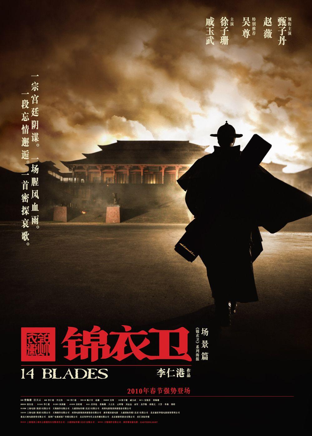 14 Blades Donnie Yen Martial Arts Film