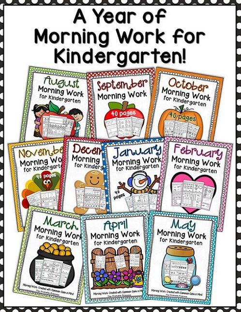 Kindergarten Morning Work - Year Long BUNDLE Morning work