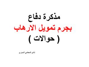 مذكرة دفاع بجرم تمويل الارهاب حوالات نادي المحامي السوري Arabic Calligraphy Calligraphy