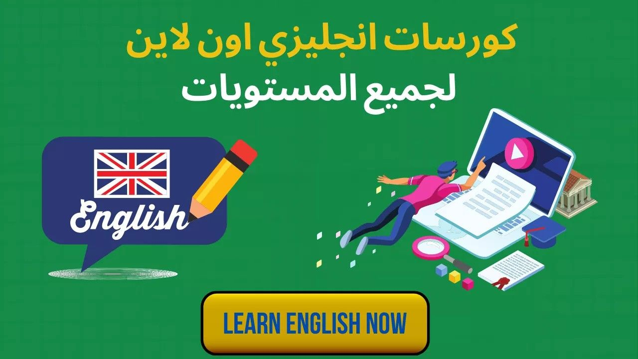 كورسات انجليزي اون لاين مجانا بشهادات معتمدة Learning Learn English Monopoly Deal